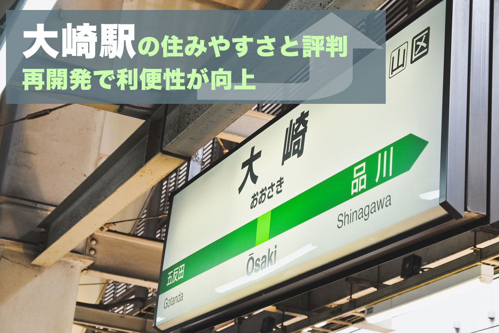 大崎駅の住みやすさと評判、相場・スポット:再開発が進み住みやすさも向上