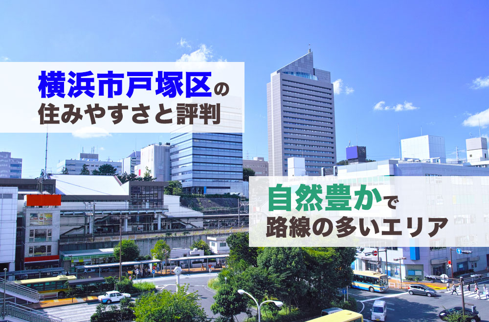 横浜市戸塚区の住みやすさと評判:横浜駅まで10分でアクセス可能で自然も多い